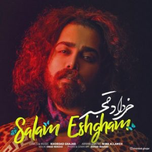 دانلود آهنگ جدید خرداد قجر سلام عشقم