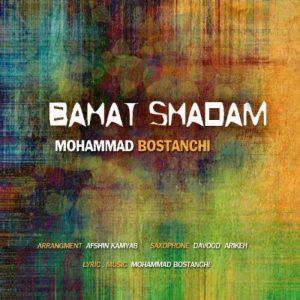 دانلود آهنگ جدید محمد بوستانچی باهات شادم