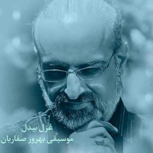 دانلود آهنگ جدید محمد اصفهانی غزل بیدل