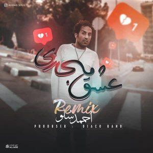 Remix Ahmad Solo Eshghe Majazi 300x300 دانلود ریمیکس جدید احمد سلو عشق مجازی