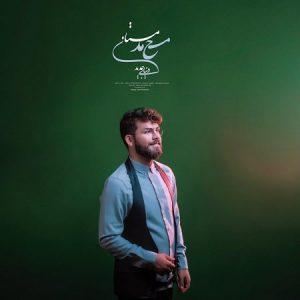 دانلود آهنگ جدید محمد مستان دنیای جدید