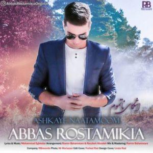 Abbas Rostamikia Ashkaye Naatamoom 300x300 دانلود آهنگ جدید عباس رستمی کیا اشکای ناتموم