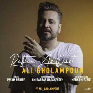 دانلود آهنگ جدید علی غلامپور رفتم از دست