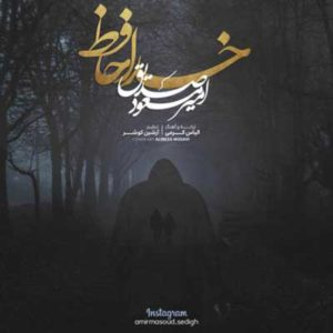 دانلود آهنگ جدید امیر مسعود صدیق خداحافظ
