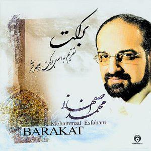 Barakat 300x300 دانلود آهنگ جدید محمد اصفهانی مرو ای دوست