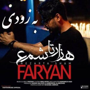Faryan Hezar Ta Sham 300x300 دانلود آهنگ جدید فریان هزار تا شمع