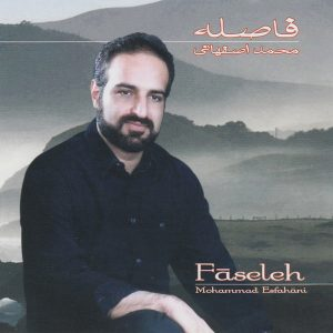 Faseleh 300x300 دانلود آهنگ جدید محمد اصفهانی حضور – فاصله