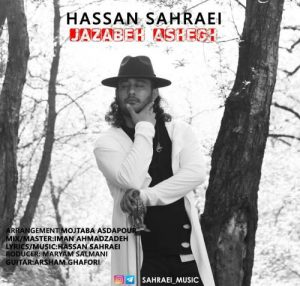 دانلود آهنگ جدید حسن صحرایی جذاب عاشق