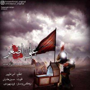 دانلود آهنگ جدید حسین فرصت علی اصغر