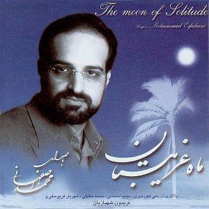 دانلود آهنگ جدید محمد اصفهانی وصف علی