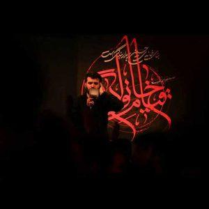 دانلود مداحی میثم مطیعی شب پنجم محرم ۹۸
