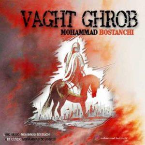 دانلود آهنگ جدید محمد بوستانچی وقت غروب