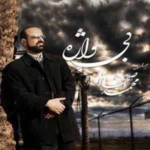 دانلود آهنگ جدید محمد اصفهانی اگه باشی