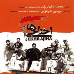 دانلود آهنگ جدید محمد اصفهانی اخراجی ها ۱