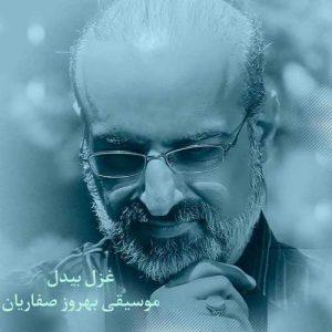 دانلود آهنگ جدید محمد اصفهانی غم غفلت