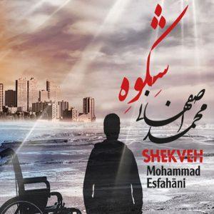 دانلود آهنگ جدید محمد اصفهانی قاب