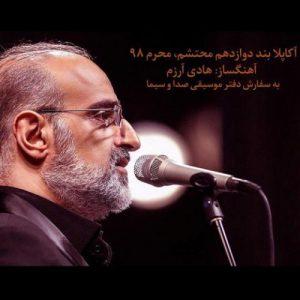 دانلود آهنگ جدید محمد اصفهانی محرم 98