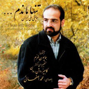 دانلود آهنگ جدید محمد اصفهانی تو ای پری کجایی