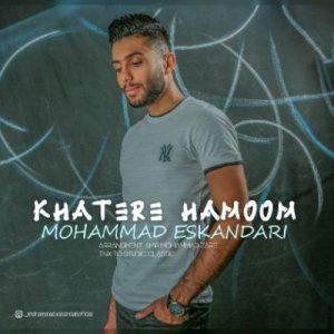 دانلود آهنگ جدید محمد اسکندری خاطره هامون