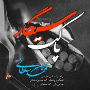 دانلود آهنگ جدید محمدحسین سلطانی پاکت سیگار