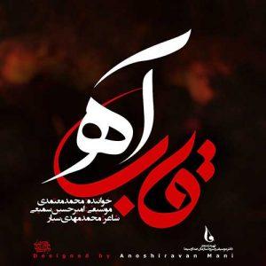 دانلود آهنگ جدید محمد معتمدی قاب آه