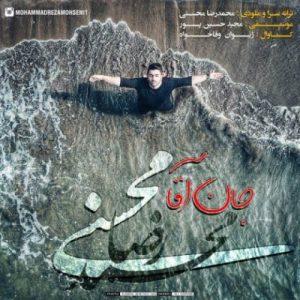 دانلود آهنگ جدید محمدرضا محسنی جان آقا