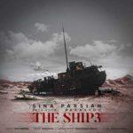 دانلود آهنگ جدید سینا پارسیان کشتی ۳