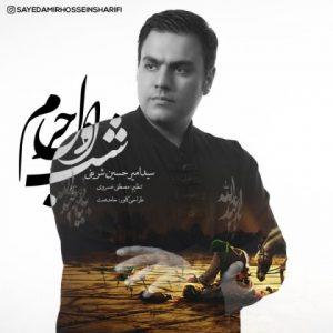 دانلود آهنگ جدید امیرحسین شریفی شب اول حرم