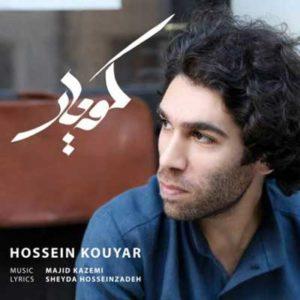 دانلود آهنگ جدید حسین کویار کویار