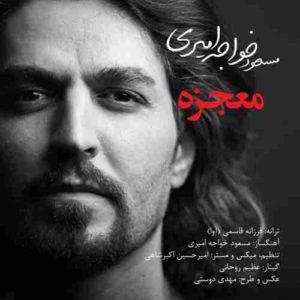 دانلود آهنگ جدید مسعود خواجه امیری معجزه
