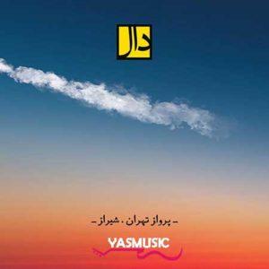 دانلود آهنگ جدید گروه دال پرواز تهران شیراز
