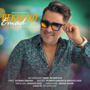 دانلود آهنگ جدید عماد احمدی بخند