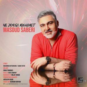 دانلود آهنگ جدید مسعود صابری یه جوری میخوامت