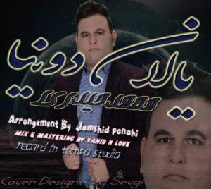 دانلود آهنگ جدید محمد حیدری یالان دونیا