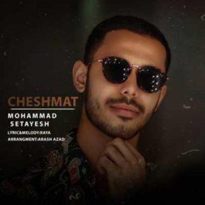 دانلود آهنگ جدید محمد ستایش چشمات