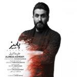 دانلود آهنگ جدید علیرضا اشرفی پاییز