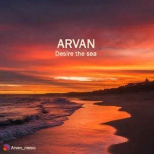 دانلود آهنگ جدید آروان هوس دریا