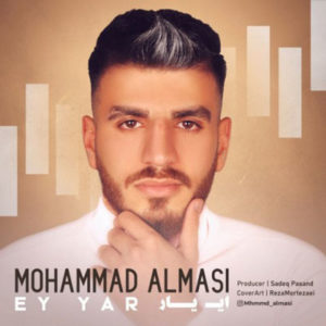دانلود آهنگ جدید محمد الماسی ای یار
