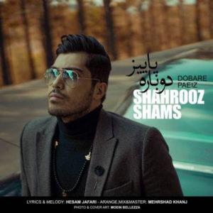 دانلود آهنگ جدید شهروز شمس دوباره پاییز