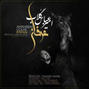 دانلود آهنگ جدید امیر عباس گلاب عرفان