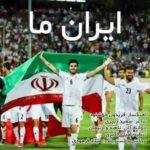 دانلود آهنگ آرتیمان ایران ما