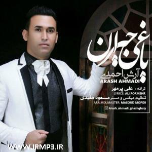دانلود آهنگ آرش احمدی یاغی جیران