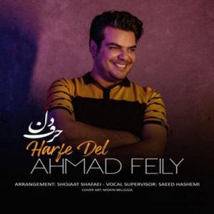 دانلود آهنگ جدید احمد فیلی حرف دل