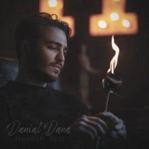 دانلود آهنگ جدید دانیال دانا حسش نیست