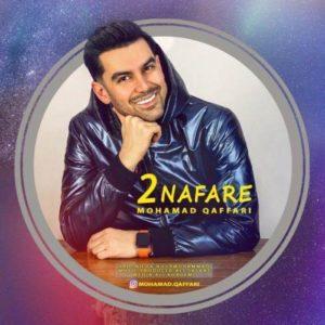 دانلود آهنگ جدید محمد غفاری دو نفره
