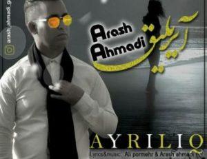 دانلود آهنگ آرش احمدی آیریلیق