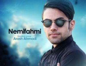 دانلود آهنگ آرش احمدی نمیفهمی