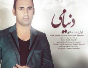 دانلود آهنگ آرش احمدی دنیامی