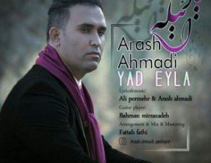 دانلود آهنگ آرش احمدی یاد ائیله