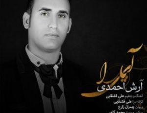 دانلود آهنگ آرش احمدی آی پارا